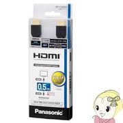 RP-CHE05-K パナソニック High Speed HDMIケーブル 0.5m