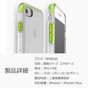 iPhone7 iPhone7 Plus ケース 多重保護 クリアケース  iPhone7 Plusケース