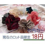 フラワータッセルチャーム アーティフィシャルフラワー 値下げ販売 30円⇒18円