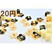 【秋冬アクセサリー】べっ甲風桜(さくら)パーツ べっ甲風キューブ型ビーズ