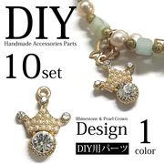 【現品限り】45【DIY】☆DIY☆ラインストーン&パールクラウンデザインパーツ アクセ 材料[ihc5039]