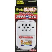 ポケットウォーマー i-HOT (箱入) SA-9045H