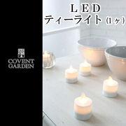 ■2017SS 新作■ LEDティーライト(1ヶ)