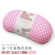 キッズ 子供用 帯枕 (azmNO147)15cm×6.5cm×3.5cm 着付小物 あづま姿 着付け