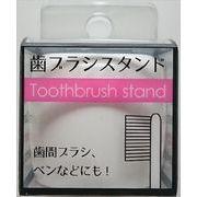 3-05 歯ブラシスタンド ホワイト 【 ライフレンジ 】 【 デンタル用品 】