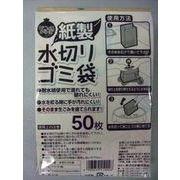 紙製ごみっこポイ50枚【 ネクスタ 】 【 水切り袋 】