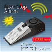 ◆泥棒もびっくりの大音量!防犯に!◆アラームドアストッパー◆セキリュティ強化に!◆