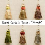 ★【Rouet Curtain Tassel】バッグアクセなどにもオススメ♪ルーエ タッセル【パール】♪