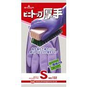 #132 ビニトップ厚手 S V 【 ショーワ 】 【 手袋 】