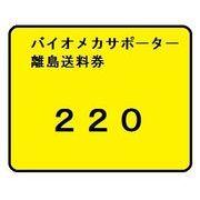 バイオメカサポーター離島送料券220