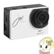 SVC100WH ジョワイユ Wi-Fi アクションカメラ