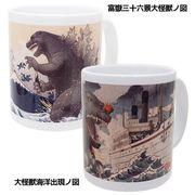 【新生活】ゴジラ 陶器製マグ/浮世絵シリーズ