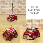 アメリカン レトロ【 OLDIES CARD STAND 】オールディーズ カードスタンド★UK CAR★