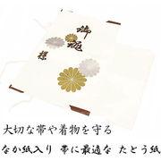 たとう紙 帯用 3枚 大切な帯や着物の保存に なか紙入りたとう紙(55cm×36cm)3枚入り