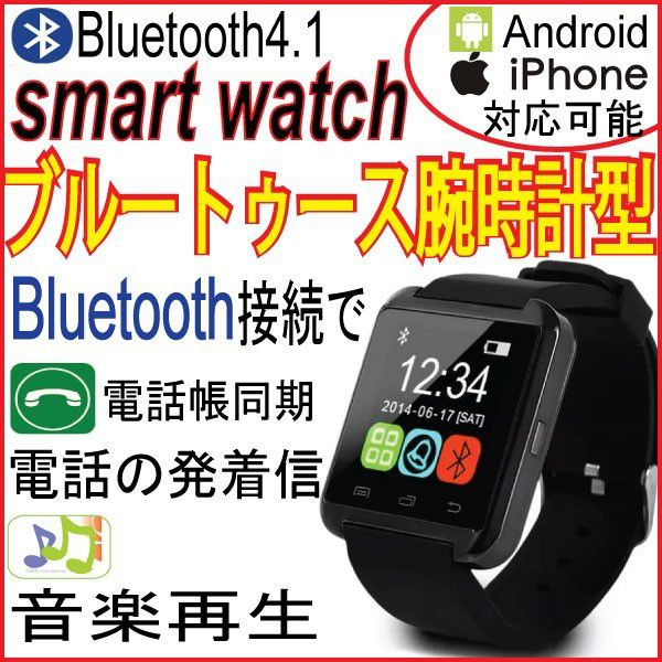 2063e9954c ブルートゥース 腕時計 電話発信 スマートウォッチ 日本語表示可能 着信通話可能