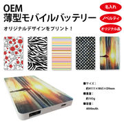 OEM製造 モバイルバッテリー 4000mAh オリジナル印刷 名入れ