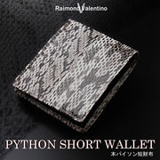 【Raimondo Valentino】 高級スネークスキン蛇皮 折り財布 / メンズ 蛇革 折財布