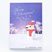 【在庫わずか!】世界最小級のクリスマスプレゼント☆nanoblockクリスマスカード【シロクマA】