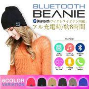 Bluetooth ビーニー ニット帽 ヘッドホン イヤホン内臓 ワイヤレスイヤホン