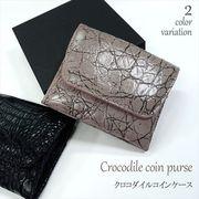 リアルクロコダイル小銭入れ/コインケース (g-1637)