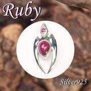 ペンダント / 44-0379  ◆ Silver925 シルバー ペンダント  ルビー