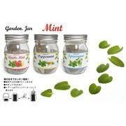 Garden Jar ガーデン・ジャー 3種類のミント