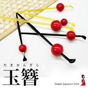 玉かんざし 日本製(2カラー/3サイズ) レディース 髪飾り ヘアアクセ ピン 簪