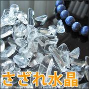 【1kg】【500g】さざれ水晶 天然水晶【激安特価】