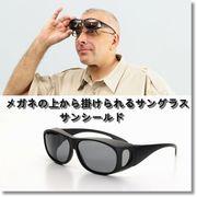 メガネの上からも掛けられるサングラス サンシールド