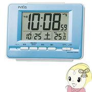 セイコークロック 目覚まし時計 電波 デジタル カレンダー・温度表示 PYXIS 薄青パール NR535L SEIKO