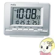 セイコークロック 目覚まし時計 電波 デジタル カレンダー・温度 表示 PYXIS 銀色メタリック NR535W SE