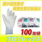 PU コーティング 手袋 プロフレックス PuroFlex ウレタン 手袋  100双(10双/袋×10)