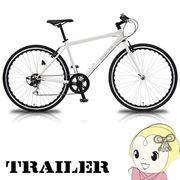 【メーカー直送】TR-C7003-WH 阪和 700Cクロスバイク TRAILER 6段変速 ホワイト