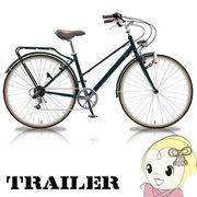 【メーカー直送】TR-CT701-GR 阪和 700cシティーバイク TRAILER 6段変速 ORTER グリーン