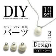 【現品限り】40【DIY】☆DIY☆全3サイズ!!コットンパール風パーツ アクセ 材料パール[ihc5044]