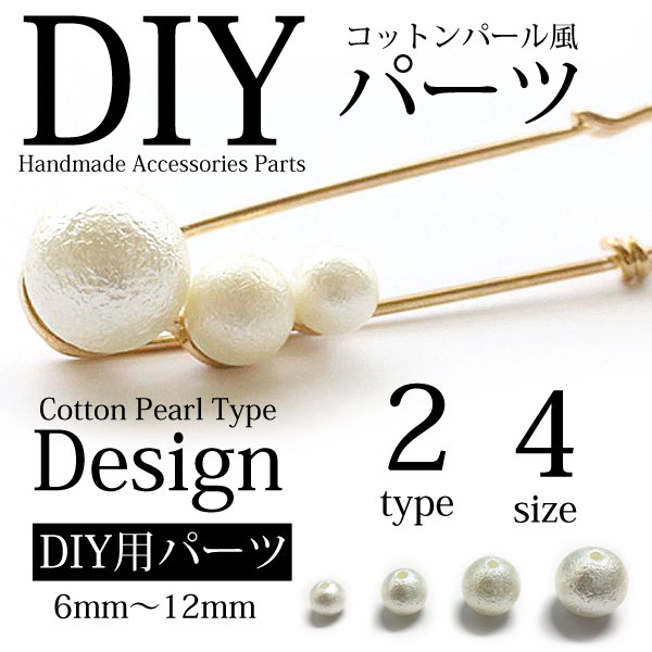 【現品限り】35 DIY 2型!!3サイズ!!コットンパール風パーツ [ihc5045][ihc5046][ihc5047][ihc5048]