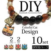 【現品限り】45【DIY】☆DIY☆全2色2サイズ!!カラフルキャットパーツ[ihc5027][ihc5028]