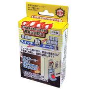 ●家庭用 電源遮断器 スイッチ断ボール3