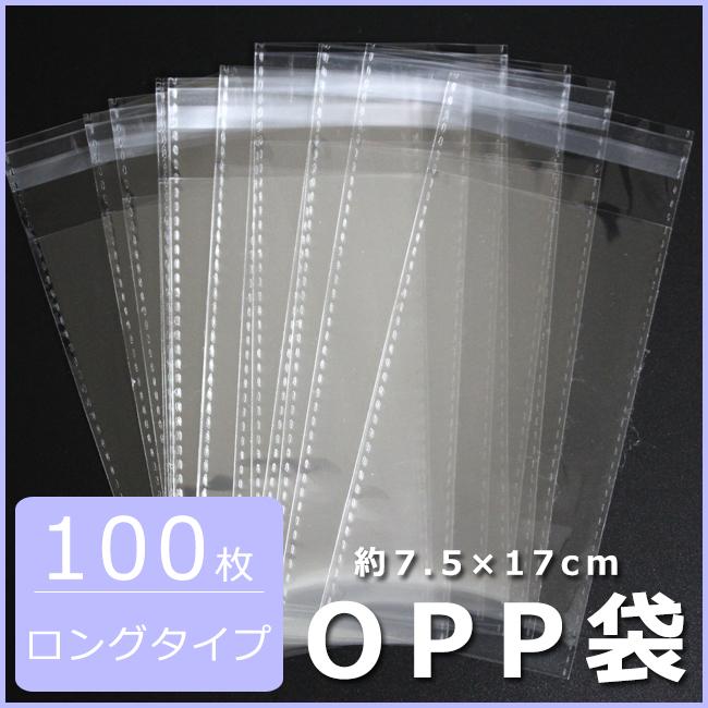 【100枚・ロングタイプ】約7.5×17cm OPP袋/粘着テープ付き袋/透明袋 クリアカラー