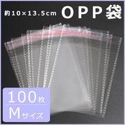 【100枚・単価2.16円/1000枚・単価1.78円 】約10×13.5cm Mサイズ /OPP袋 /粘着テープ付き袋 【卸売り】