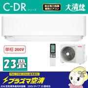 [予約]RAS-C716DR-W 東芝 ルームエアコン23畳 ハイスペックモデル 単相200V C-DRシリーズ ホワイト