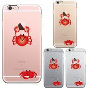 iPhone6 iPhone6S ハード クリア ケース カバー シェル ジャケット 蟹 ズワイガニ カニ