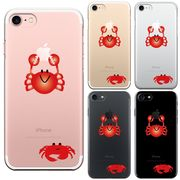 iPhone7 iPhone8 兼用 アイフォン ハード クリア ケース カバー ジャケット 蟹 ズワイガニ カニ