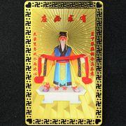 【風水 開運 インテリア】縁結びの神様「月下老人」護身符(Bタイプ)