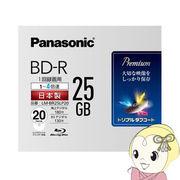 LM-BR25LP20 パナソニック 4倍速対応BD-R 25GB ホワイトプリンタブル [20枚パック]