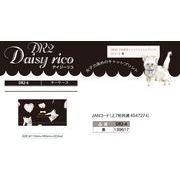 「猫グッズ」Daisy Ricoデイジーリコ キーケース