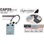 「猫グッズ」「定期入れ」Capricieuxパスケース