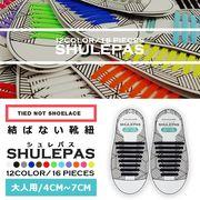 ★サンプル 結ばない靴紐 SHULEPAS シュレパス