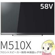 58M510X 東芝 REGZA 58V型 液晶テレビ M510Xシリーズ フロントスピーカー 4K液晶レグザ
