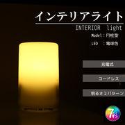 インテリアライト 円柱型 LED 照明 電球色 レインボー